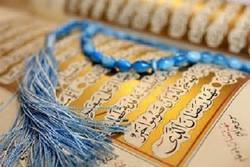 کراپشده - مسابقات قرآنی
