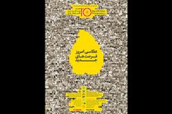 عکس های فیلم «محمد رسول الله (ص)» در همایش «۱۰ روز با عکاسان»
