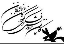 اجرای طرح اوقات فراغت در ۳۳ مرکز کانون پرورش فکری استان کرمانشاه