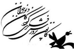 آغاز فعالیت تابستانی«سینما کودک»کانون پرورش فکری دراستان کرمانشاه