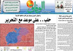 صفحه اول روزنامههای عربی ۱۸ آذر ۹۵