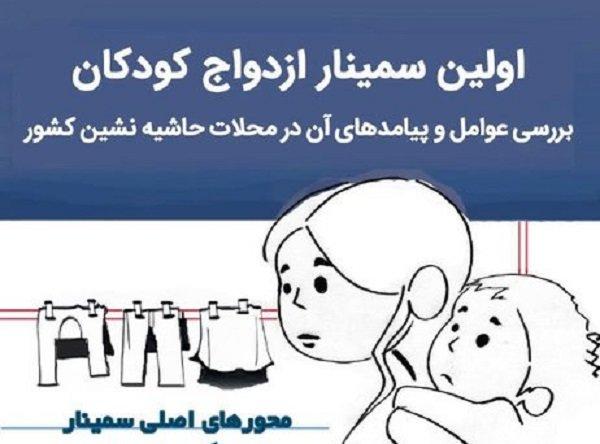 ازدواج ۷۰۰میلیون کودک در جهان/ ۲هزارکودک درکشور بیوه هستند!