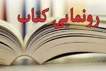 «عمار حلب» رونمایی شد