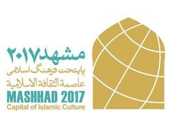 مشهد 2017