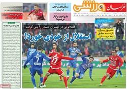 صفحه اول روزنامههای ۲۰ آذر ۹۵