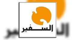 جريدة السّفير اللبنانيّة تودّع الميدان الصّحافي