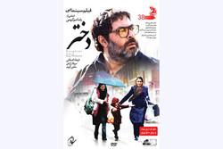 فیلم «دختر» در شبکه نمایش خانگی توزیع شد