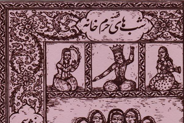 """""""ليالي الحرملك"""" رواية جديدة عن بلاط ناصر الدين شاه"""