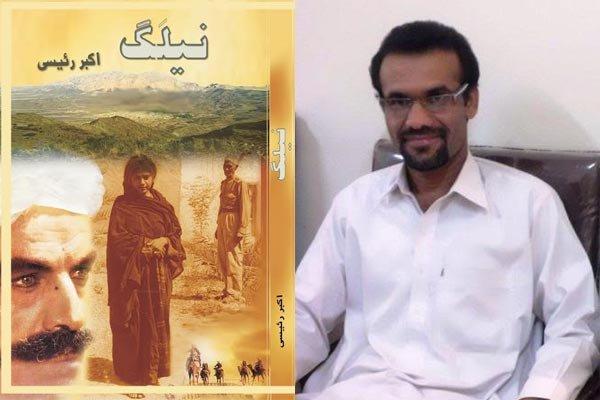 """""""نيلغ"""" أول رواية عن قوم البلوش باللغة الفارسية"""