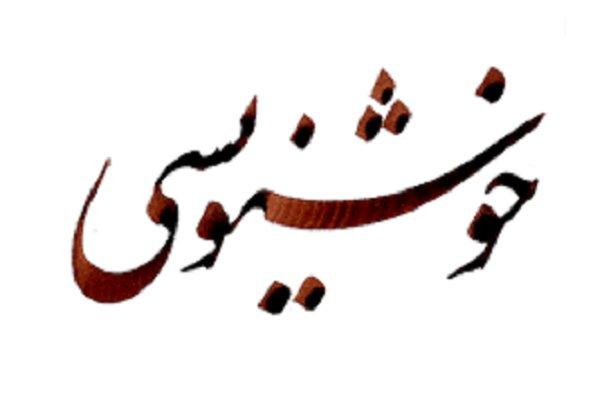جشنواره خوشنویسی وفیلم نامه نویسی فجر در ورامین پایان یافت