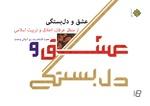 کتاب«عشق و دلبستگی از منظر عرفان، اخلاق و تربیت اسلامی»منتشر شد