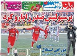 صفحه اول روزنامههای ورزشی ۲۱ آذر ۹۵