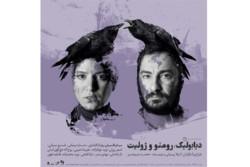 پوستر نمایش «دیابولیک: رومئو و ژولیت» رونمایی شد