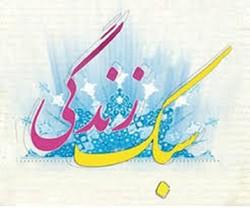سبک زندگی اسلامی باید در خوزستان بیشتر تبلیغ شود