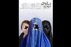 رونمایی از پوستر نمایش «نامه های عاشقانه از خاورمیانه»