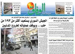 صفحه اول روزنامههای عربی ۲۱ آذر ۹۵