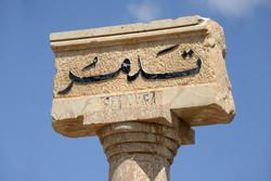 شهر تدمر در سوریه