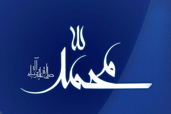 وحدت مسلمین حول محور خاتم الانبیا(ص) بسترساز گسترش اقتدار اسلام