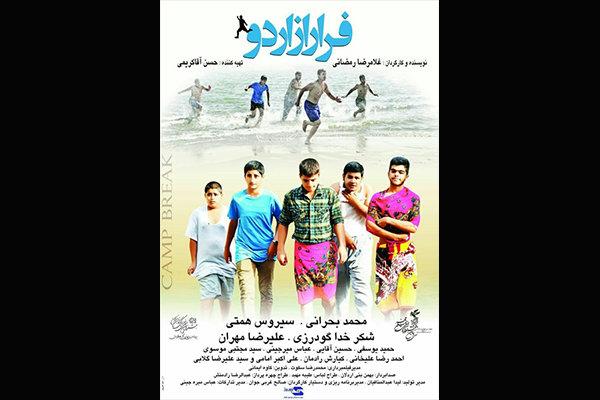 فیلم فرار از اردو