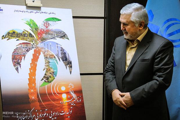 نشست خبری جشنواره تولیدات رادیویی و تلویزیونی استانها