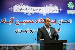 افتتاح ایستگاه مترو حسین آباد