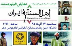 نمایش فیلم مستند اهل سنت در ایران در دانشگاه ادیان و مذاهب