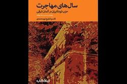 اسناد نویافته حزب توده ایران منتشر شد