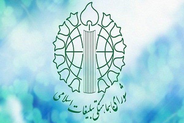برگزاری تظاهرات علیه کشتار مسلمانان میانمار در کرمانشاه