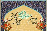 ثبتنام ۱۹ هزار نفر در جشنواره قرآن و عترت دانشگاهی وزارت بهداشت