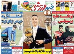 صفحه اول روزنامههای ورزشی ۲۳ آذر ۹۵