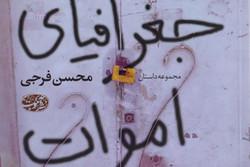 """""""جغرافيا الأموات"""" مجموعة قصصية جديد في المكتبة الايرانية"""