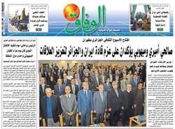 صفحه اول روزنامههای عربی ۲۳ آذر ۹۵