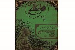 کاظم محمدی در ارسباران تجلیل می شود