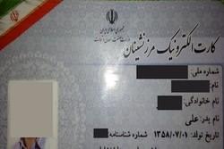 نامنویسی ۳۹ هزار و ۵۰۰ مرزنشین خراسان شمالی برایکارت الکترونیک