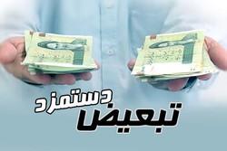 لغو مصوبه «عدالت مزدی» فاقد وجاهت است/دولت، هم شاکی بوده هم قاضی!