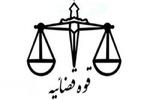 خط تقلیل گرایی افراطی نسبت به اهداف و وظایف قوه قضاییه