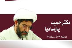 پنجمین نشست آسیبشناسی علوم اجتماعی اسلامی برگزار میشود