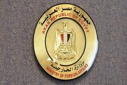 وزارة الخارجية المصريّة