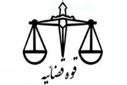 نشست پیگیری تحقق سیاستهای اقتصادمقاومتی درقوه قضائیه برگزارشد