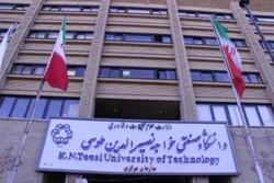 دانشگاه خواجه نصیر