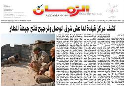 صفحه اول روزنامههای عربی ۲۴ آذر ۹۵