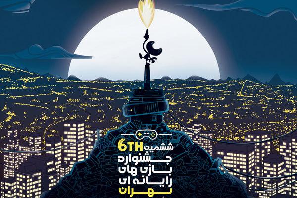 ششمین جشنواره بازیهای رایانه ای تهران
