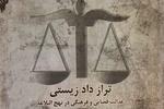 «تراز داد زیستی، عدالت قضایی و فرهنگی در نهج البلاغه» منتشر شد