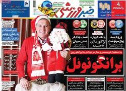 صفحه اول روزنامههای ورزشی ۲۵ آذر ۹۵