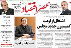 صفحه اول روزنامههای اقتصادی ۲۵ آذر ۹۵