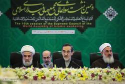 دهمین اجلاس شوزای عالی مجمع جهانی بیداری اسلامی