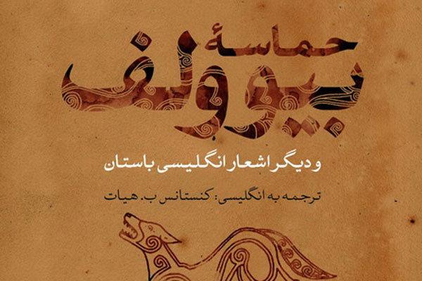 """ترجمة ملحمة """"بيوولوف"""" إلى اللغة الفارسية"""