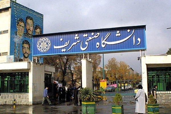 دانشگاه شریف به دلیل برگزاری آزمون سراسری ۴ روز تعطیل شد