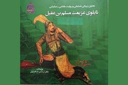 تازه ترین کتاب اردشیر صالحپور رونمایی می شود