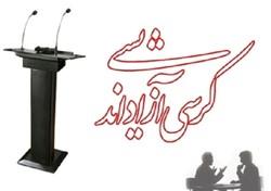 کرسیهای آزاد اندیشی با رعایت اصل بیطرفی در دانشگاهها برگزار شود